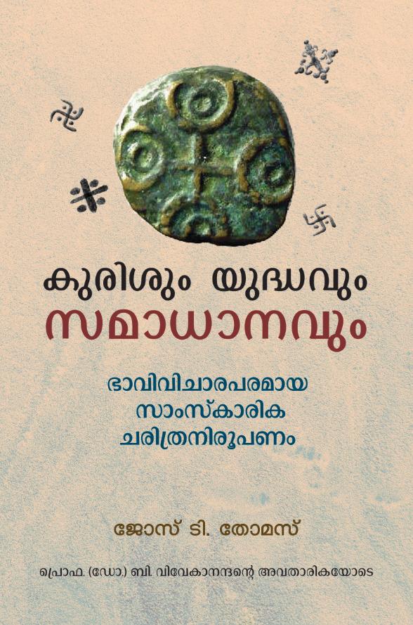 Kurishum Yudhavum Samadhanavum by Jose T. Thomas - Book Cover