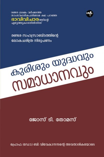 Kurishum Yudhavum Samadhanavum Book Cover - by Jose T Thomas